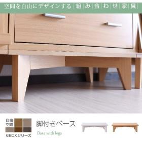 本棚 6BOX 専用 脚付きベース ディスプレイラック フラップ 本棚