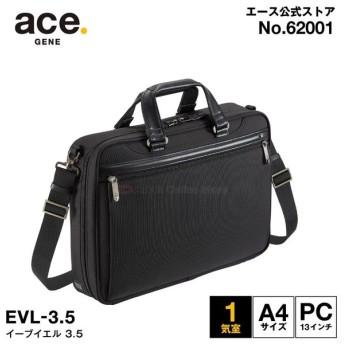 ace.GENE エースジーン EVL-3.5 2WAY ビジネスバッグ 62001