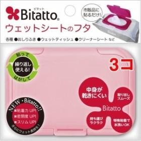 【ビタット ピンク 1コ入3コセット】[代引選択不可]