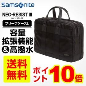 正規品 サムソナイト Samsonite ブリーフケース NEO-RESIST III ネオレジスト3 Lサイズ ビジネスバッグ メンズ レディース 軽量