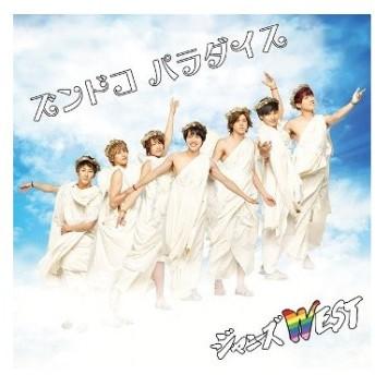 ジャニーズWEST/ズンドコ パラダイス<CD+DVD-A>(初回盤A)[Z-3515]20150204