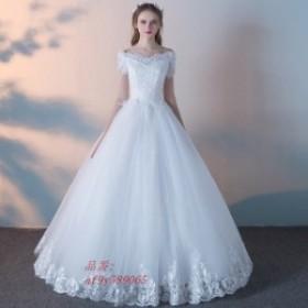 Aラインドレス ウェディングドレス オフショルダー ブライダルドレス 半袖 ホワイトドレス 結婚式ドレス 花嫁 編み上げ 着痩せ Vネック