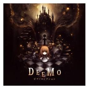 「DEEMO」ピアノコレクション
