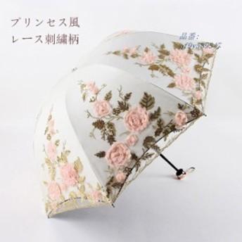 日傘 折りたたみ傘プリンセス風 レディース 遮光 レース刺繍柄 遮熱 紫外線対策 UVカット 晴雨兼用 水兵風 折りたたみ3色上品新作 おしゃ