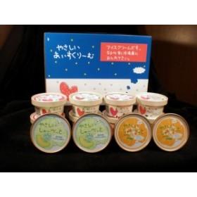 サンオーネスト やさしいあいすくりーむ12個セットA (アイスクリーム)■送料無料■