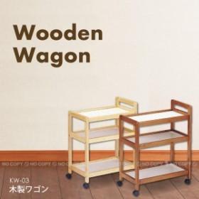 木製ワゴン[KW-03][KOEK]