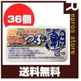 鳴門のつぶ潮 36個 尾西食品 ▼ 防災食 非常食 塩分補給 熱中症対策 送料無料