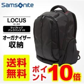正規品 サムソナイト Samsonite ビジネスバッグ リュック LOCUS ローカス ラップトップ 7 バックパック 軽量 メンズ レディース