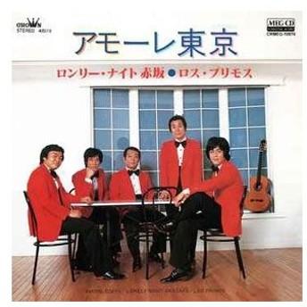 ロス・プリモス/アモーレ東京 (MEG-CD)