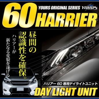 ハリアー 60 専用 LED デイライト ユニット システム LEDポジションのデイライト化に最適