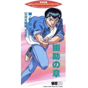 【8cm】幽助の章「幽☆遊☆白書 冥界死闘篇 炎の絆」/アニメ