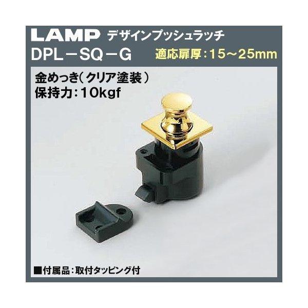 Sugatsune Lamp DPL-SQ-SN Catches and Latches