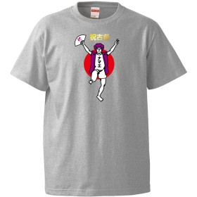 /GLT/名入れ 古希祝い Tシャツ 【古希バンザイ 男性】【グレーT】【L】
