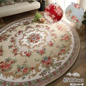 手洗いOK!シェニール糸で織られたゴブラン織ラグ 約120cm 円形