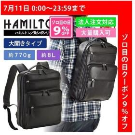ハミルトン HAMILTON リュック デイパック 42552 男性用 メンズ シンプル フォーマル カジュアル
