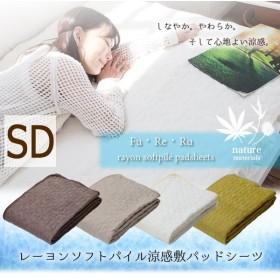 涼感 敷パッドシーツ セミダブル レーヨンソフトパイル