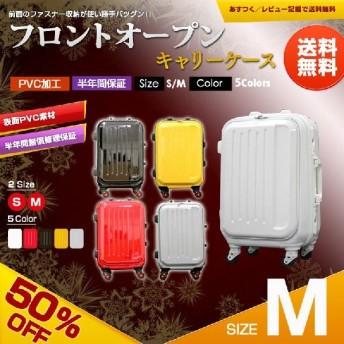 スーツケース キャリーケース 中型4〜6日用 Mサイズ即日配送 半年保障前開き TSAロック キャリーバッグ