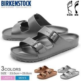 ビルケンシュトック サンダル アリゾナ EVA 普通幅 細幅 レディース メンズ 靴 BIRKENSTOCK ブランド おしゃれ