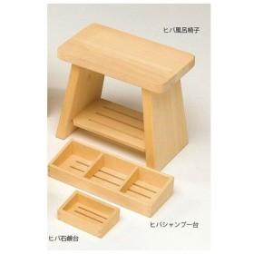 ヒバ風呂用品セット( 風呂椅子・石鹸台・シャンプー台) [ヤマコー] 送料無料