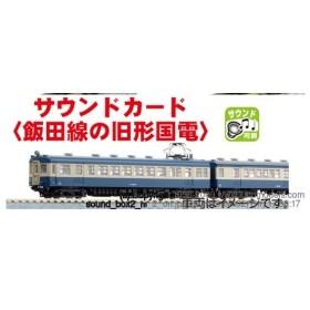 22-204-3 サウンドカード<飯田線の旧型国電> カトー Nゲージ