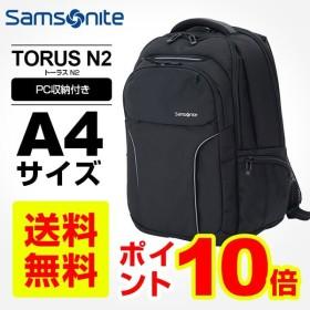 正規品 サムソナイト Samsonite バックパック ビジネスバッグ TORUS トーラス N2 A4サイズ対応 PC収納付き パソコン 出張 通勤