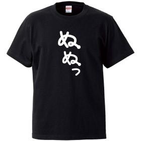 手書き風文字Tシャツ ぬぬっ 印鑑入れない(XXLサイズTシャツ黒x文字白)