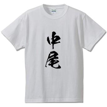 中尾 オリジナル Tシャツ 書道家が書く プリント Tシャツ 【 名字 】 参.白T x 黒縦文字(前面) サイズ:XL