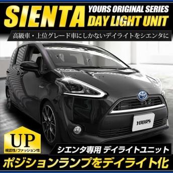 シエンタ LED デイライト ユニット システム LEDポジションのデイライト化に最適 トヨタ SIENTA 送料無料