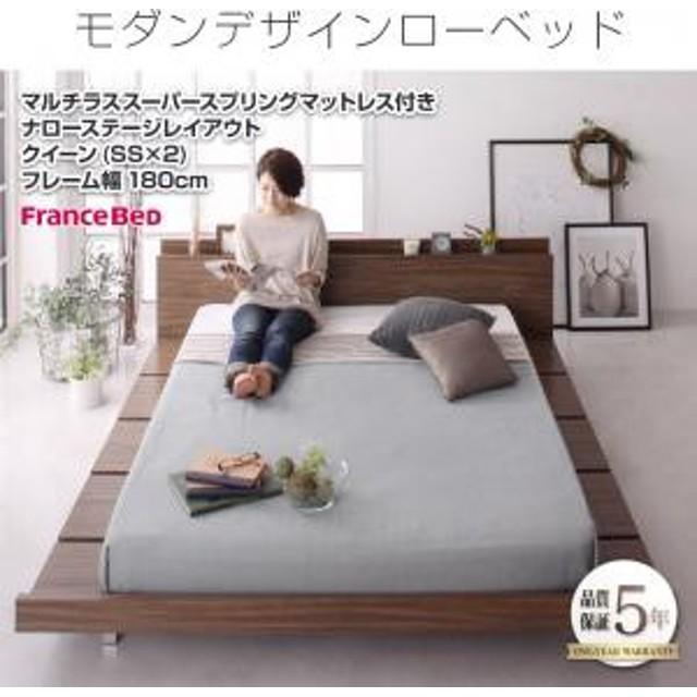 ベッド クイーン モダンデザインローベッド フランクリン ナローステージ クイーンサイズ 送料無料