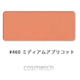 【1点までメール便選択可】 シュウ ウエムラ・グローオンC P #460 ミディアムアプリコット (チーク・頬紅) レフィル