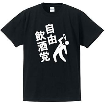 自由飲酒党 ブラック(ホワイト) 漢字Tシャツ パロディTシャツ L