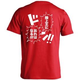 (リクティ) RikuT 陸上王におれはなる! 半袖プレミアムドライTシャツ レッド L