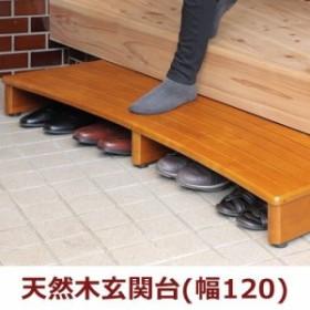 踏み台 ステップ 段差解消 歩行 天然木 玄関台 幅120 fkd-1107