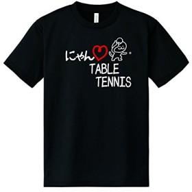 にゃんLOVE TABLETENNIS(テーブルテニス・卓球) ブラック 面白Tシャツ グラフィックTシャツ 大人用 3L