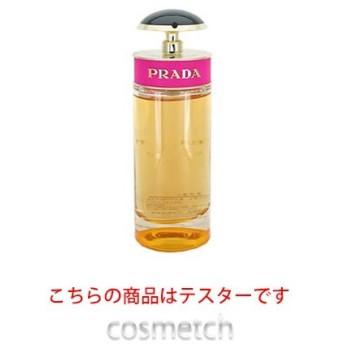 プラダ・キャンディ EDP 80ml SP (香水) テスター