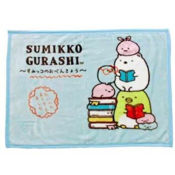 すみっコぐらし ひざ掛け毛布 【おべんきょう/BL】 犬飼タオル SG275-3
