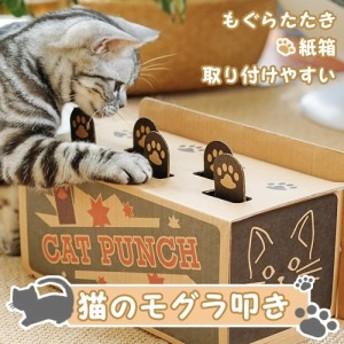 猫 おもちゃ もぐら モグラ叩き 猫遊び 猫じゃれ 猫もぐらたたきBOX 取り付けやすい ペット用品