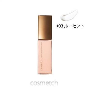 ルナソル・モデリングコントロールベース #03 ルーセント 30ml (化粧下地)