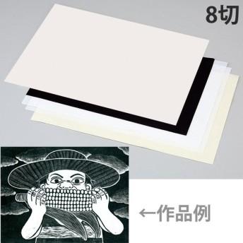 版画基本セット 8切 SP板 ホワイト アーテック 画材 版画 図工 美術 彫刻 教材 夏休み 宿題 作品