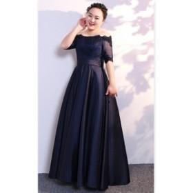 ロングドレス 大きいサイズ ベアショルダー 五分袖 結婚式 二次会 パーティー 発表会 演奏会 お呼ばれ ピアノ  韓国