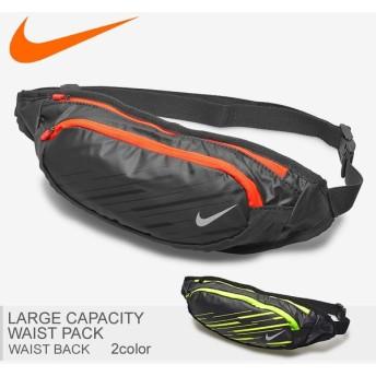 【メール便可】ナイキ ウエストバッグ ラージキャパシティ ウエストパック RN8022 メンズ レディース 鞄 スポーツ NIKE ポイント消化