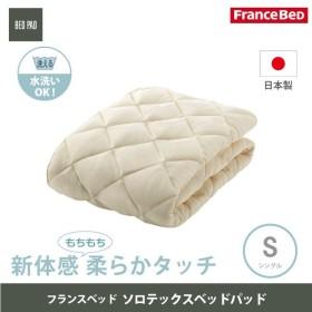 フランスベッド ソロテックスベッドパッド Sシングルサイズ 手洗いOK 新感覚のモチモチ感 低反発で体圧分散 日本製