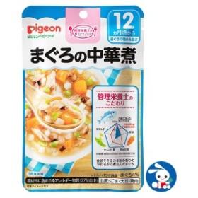 ピジョン)管理栄養士の食育ステップレシピ まぐろの中華煮【ベビーフード】【セール】[西松屋]