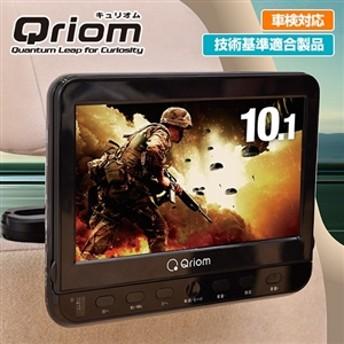 【Qriom】 10.1インチ/DVD CPD-M101(B) ポ-タブルDVD