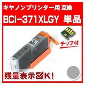 Canon(キヤノン)対応の互換インク BCI-371XLGY 単品(関連商品 BCI-370XLBK BCI-371XL BCI-371XLBK BCI-371XLC BCI-371XLM BCI-371XLY BCI370XL BCI371XL)