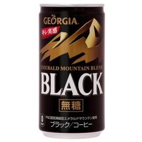 ジョージアエメラルドマウンテンブレンドブラック 185g 缶 30本 送料無料 コカコーラ社直送