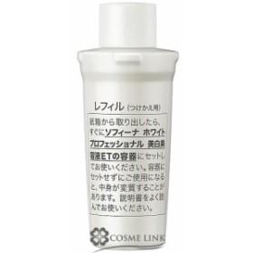 花王 KAO ソフィーナ ホワイトプロフェッショナル 美白美容液ET レフィル(つけかえ用) 40g