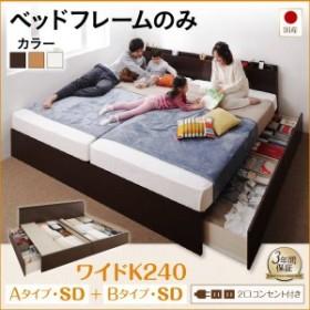 お客様組立 連結収納ベッド Tenerezza テネレッツァ ベッドフレームのみ A+Bタイプ ワイドK240(SD×2) 代引不可