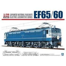 アオシマ プラモデル 電気機関車No.1 1/50 EF65/60