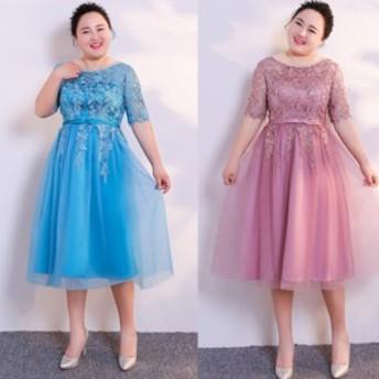 ドレス ミモレ丈 五分袖 ブルー ピンク 結婚式 二次会 パーティー およばれ 大きいサイズ 韓国